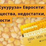 Карта Кукуруза Евросети: что это такое?