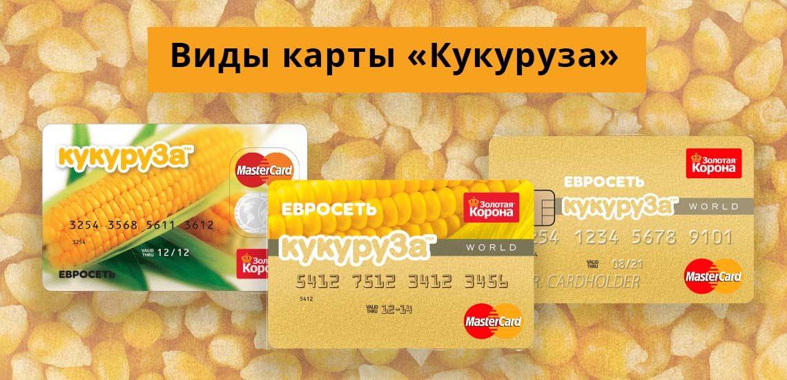 Существует несколько видов карты Кукуруза, которые все созданы на основе Mastercard