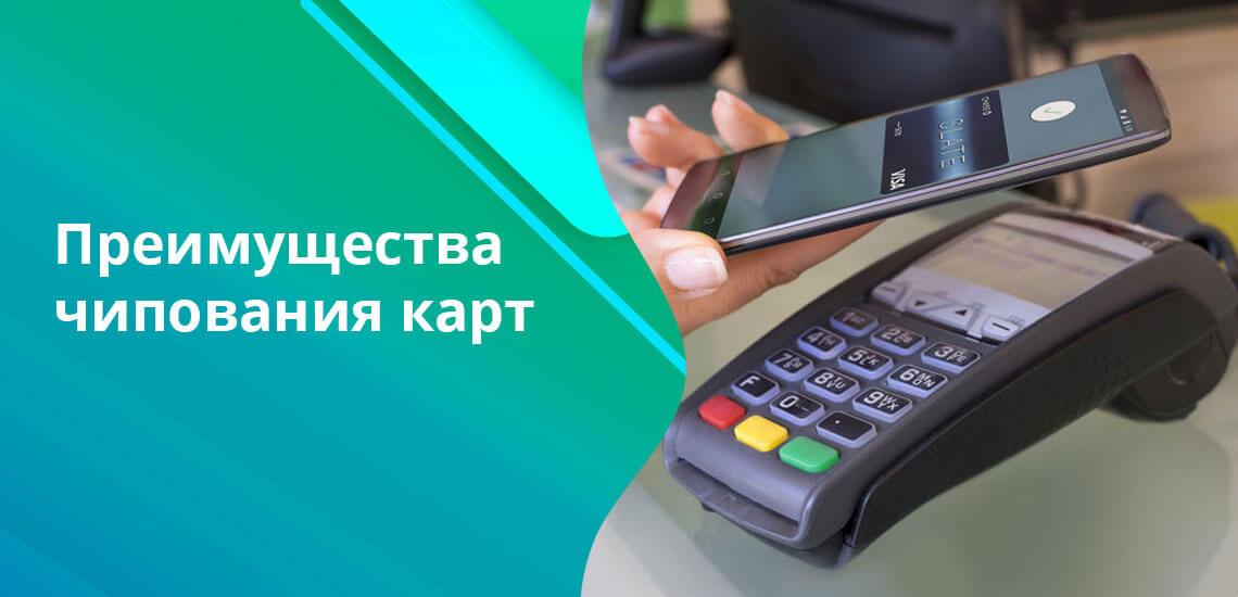 Выпуская чипованные карты, банки платят за безопасность своих средств и поддержание репутации