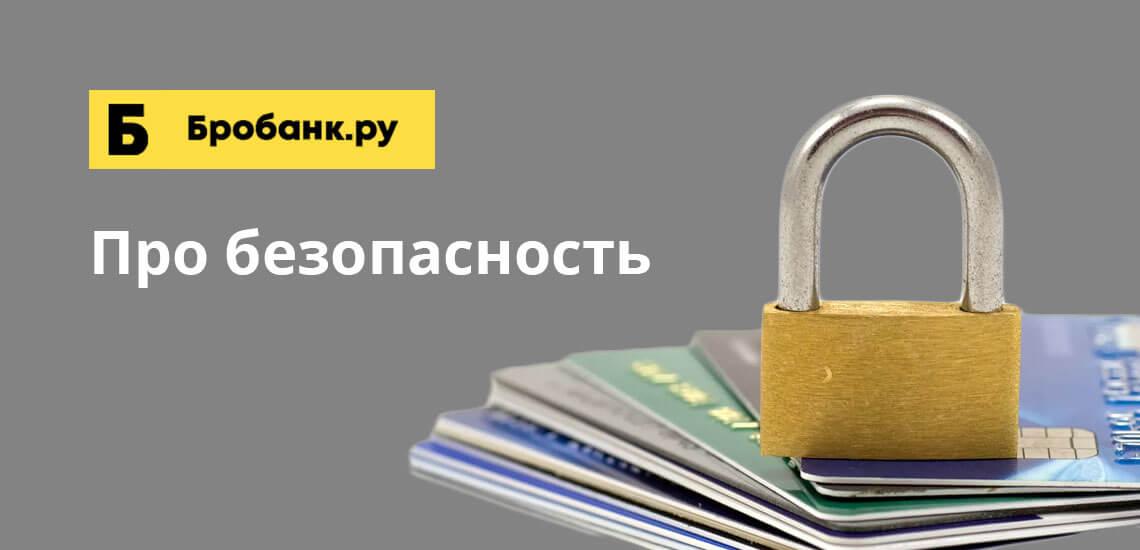 Кодовое слово не менее важная информация, чем ПИН-код от кредитки или дебетовой карты