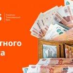 Кредит 2000 дней без процентов в АТБ банке