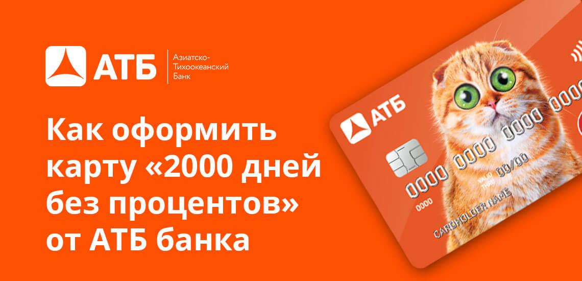 Заявка подается через партнерские кредитные платформы или через официальный сайт