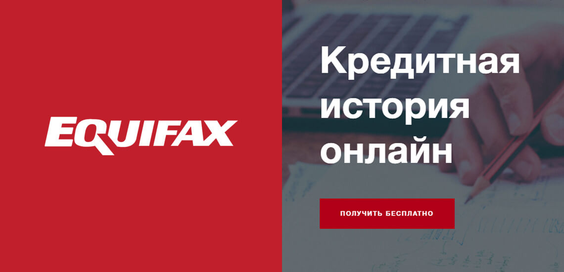 Все про бюро кредитных историй Эквифакс (Equifax)