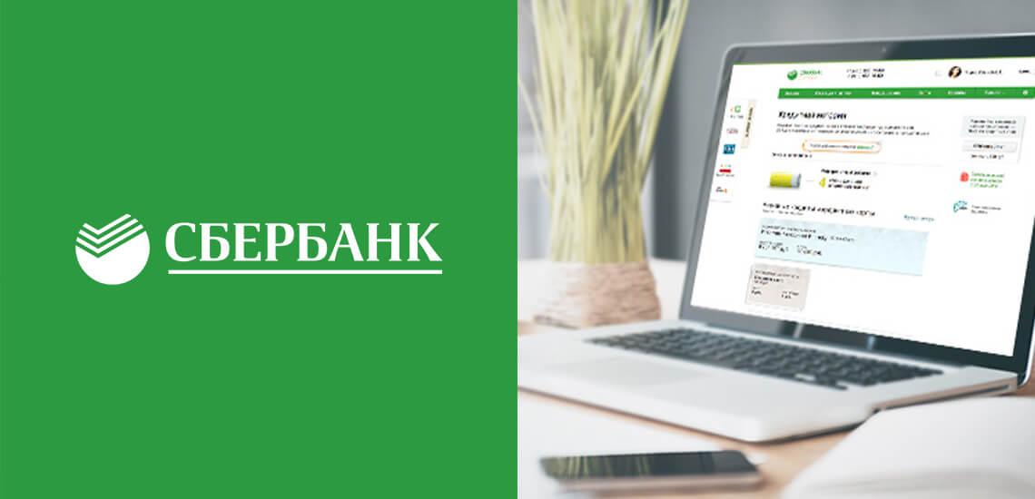 На сайте Сбербанка России можно узнать свой кредитный рейтинг