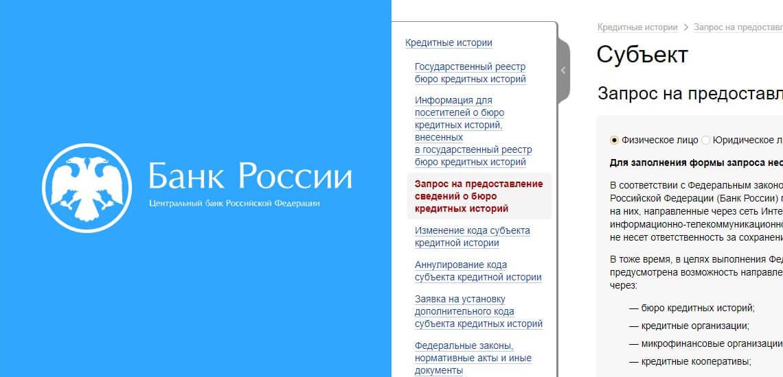 Центральный Банк России также дает возможность узнать где находится КИ гражданина