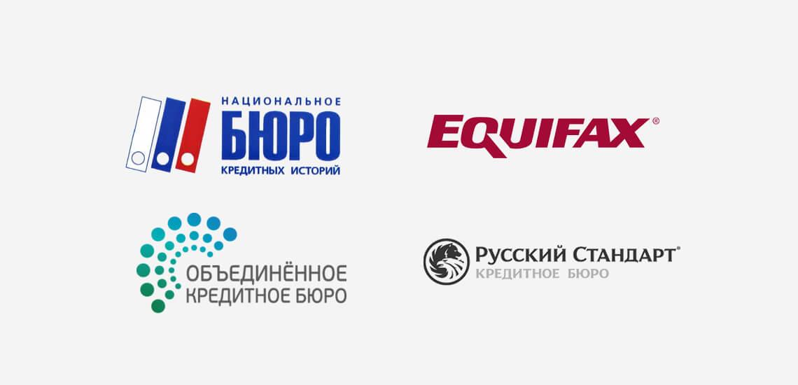 Крупнейшие БКИ России - НБКИ, Еквифакс, ОКБ, Русский Стандарт