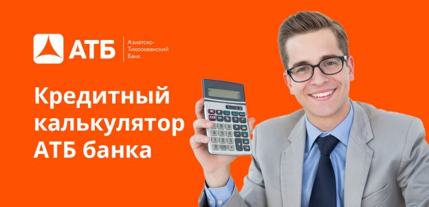 Кредитный калькулятор АТБ банка: подробности