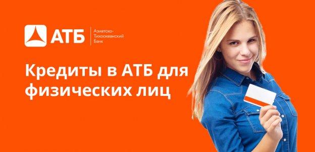 Кредиты в АТБ для физических лиц: какой взять?