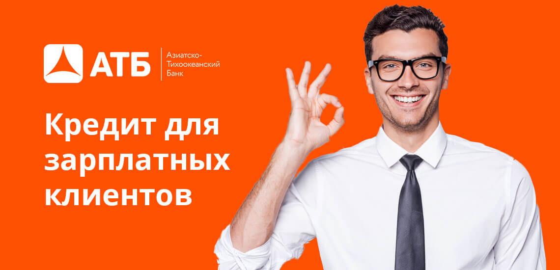 Предложение доступно для лиц, ежемесячно получающих заработную плату на счет, ранее открытый в АТБ