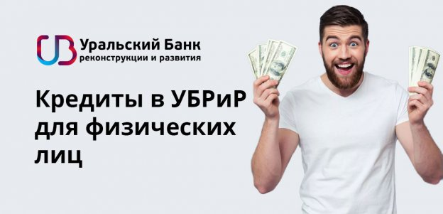 Кредиты в УБРиР для физических лиц: условия банка