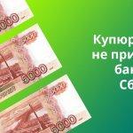 Почему купюры номиналом в 5000 рублей не принимают банкоматы Сбербанка