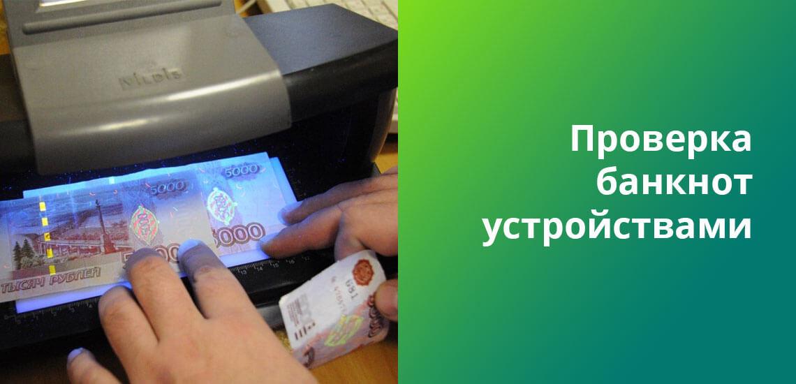 Чтобы знать, примет ли конкретный банкомат 5000-е купюры, обратите внимание на его модель