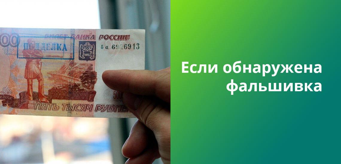 Если подлинность денежных средств вызывает сомнения, банкноту лучше подвергнуть экспертизе