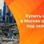 Возможность купить квартиру в Москве в ипотеку под залог жилья