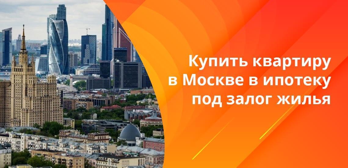 Насколько выгодно покупать квартиру в Москве под залог жилья? Важные нюансы