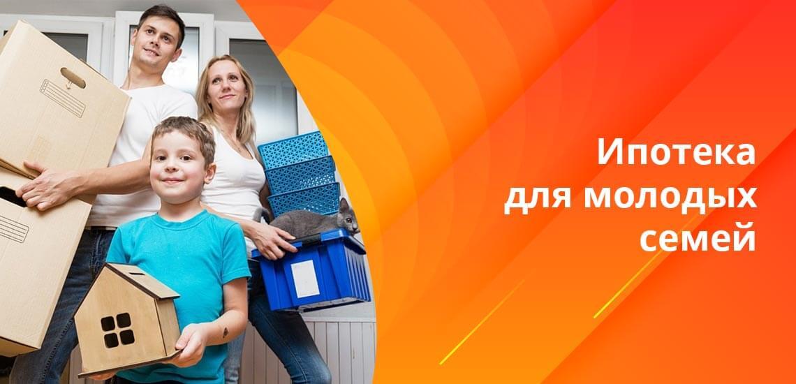 Требования к молодой семье, нужные для того, чтобы на льготной основе приобрести квартиру в ипотеку