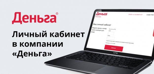 Личный кабинет в компании «Деньга»: возможности онлайна
