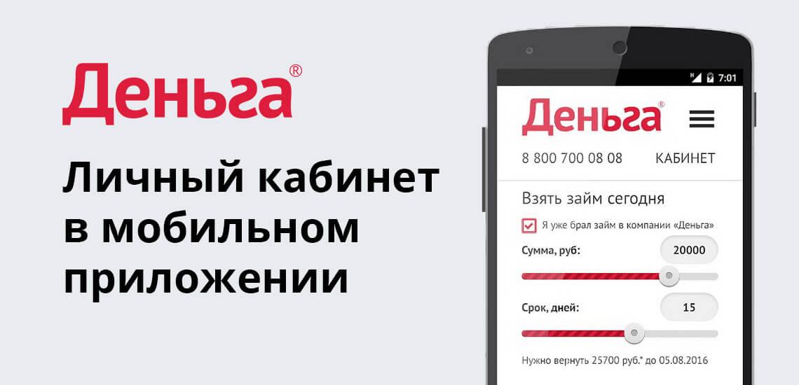Чтобы повысить качество обслуживания клиентов, компания «Деньга» разработала мобильное приложение личного кабинета