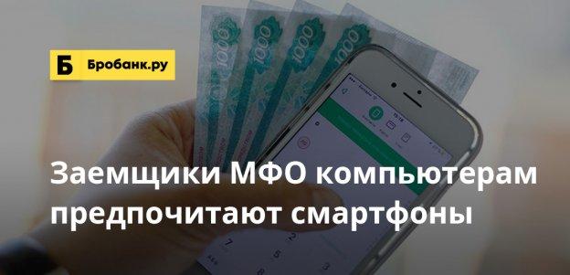 Заемщики МФО компьютерам предпочитают смартфоны