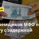 Треть заемщиков МФО получают зарплату с задержкой