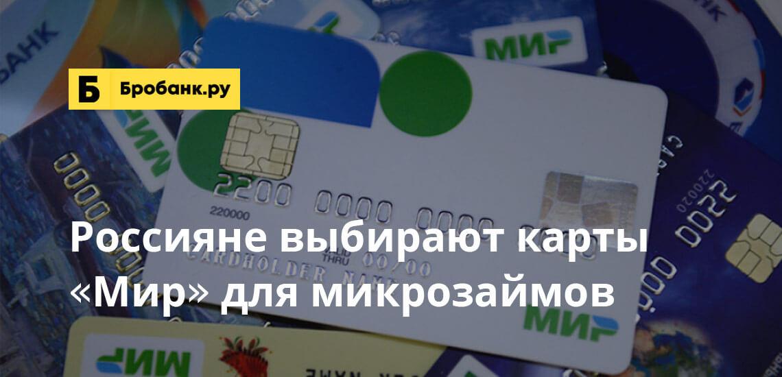 Россияне выбирают карты «Мир» для микрозаймов
