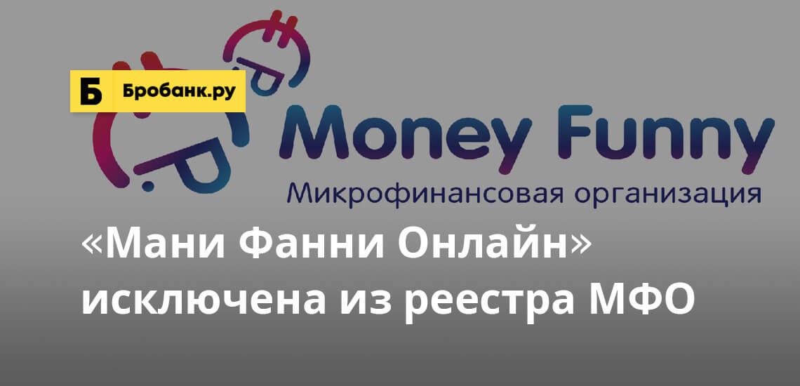 «Мани Фанни Онлайн» исключена из реестра МФО