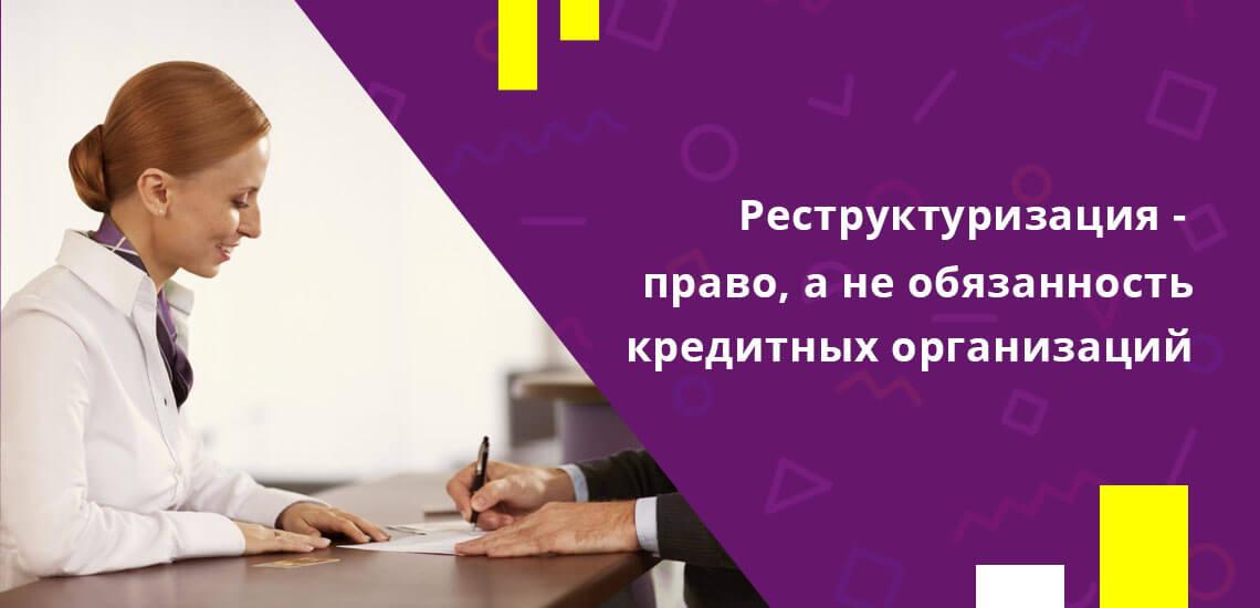 Реструктуризация проводится только по решению банка в отношении конкретного клиента