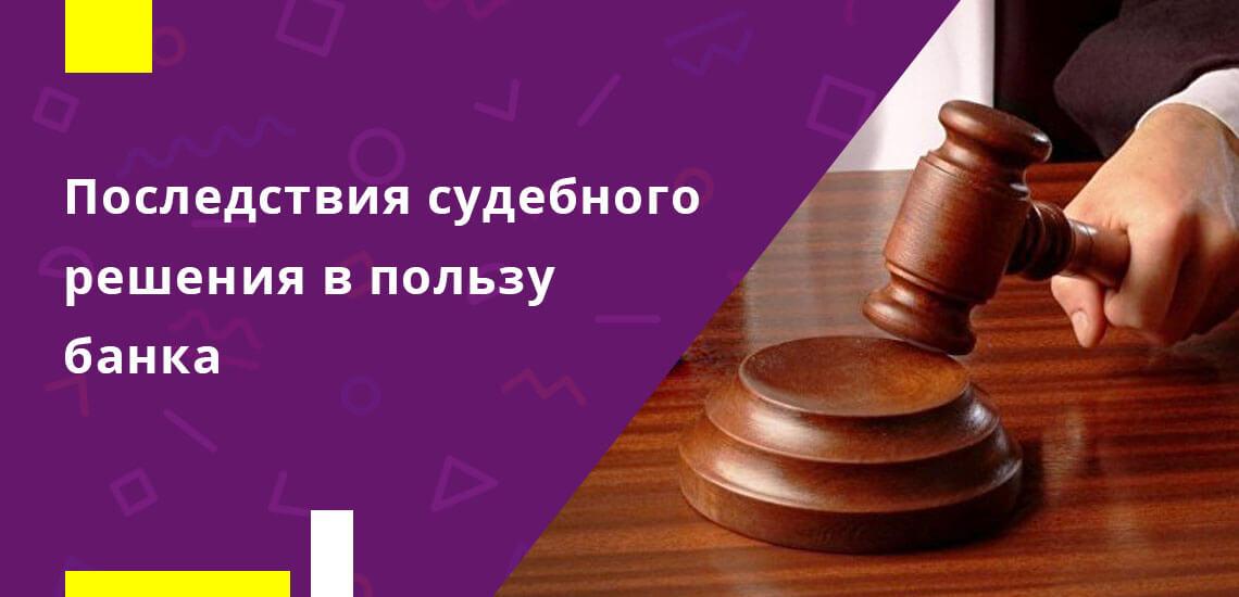 Кредитная организация в целях возврата задолженности может обратиться с иском в суд