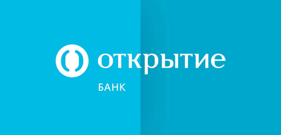 кредитная карта банки открытие тарифы для ип