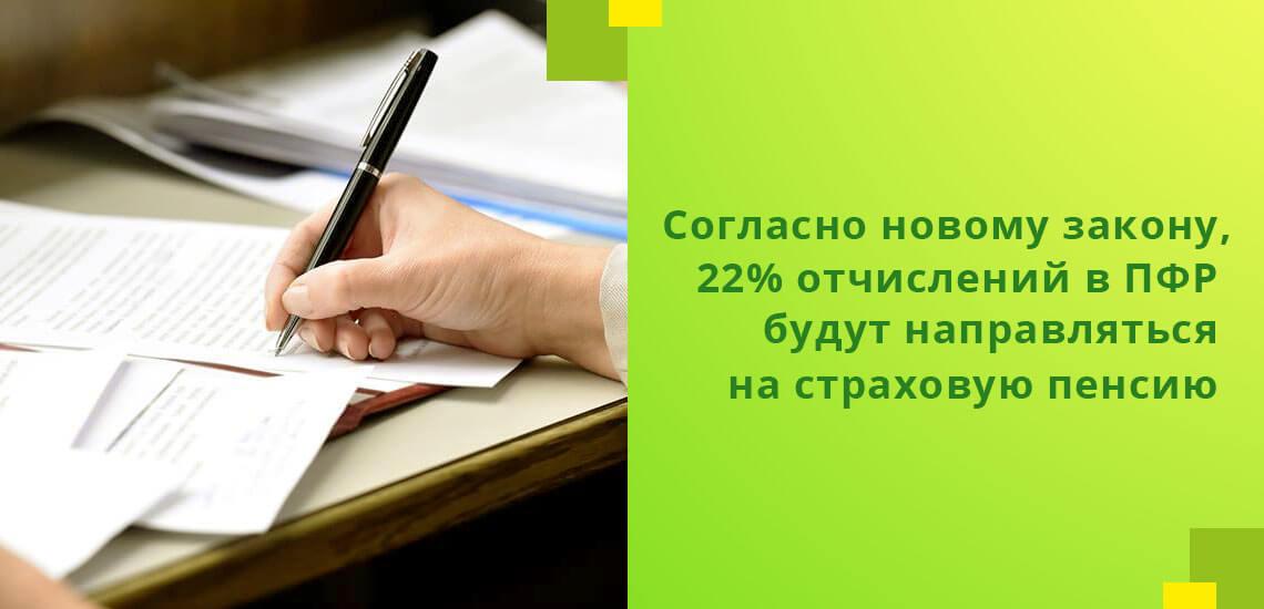С 1 января 2019 вступил в силу закон, по которому все 22% отчислений в ПФР будут идти на страховую пенсию
