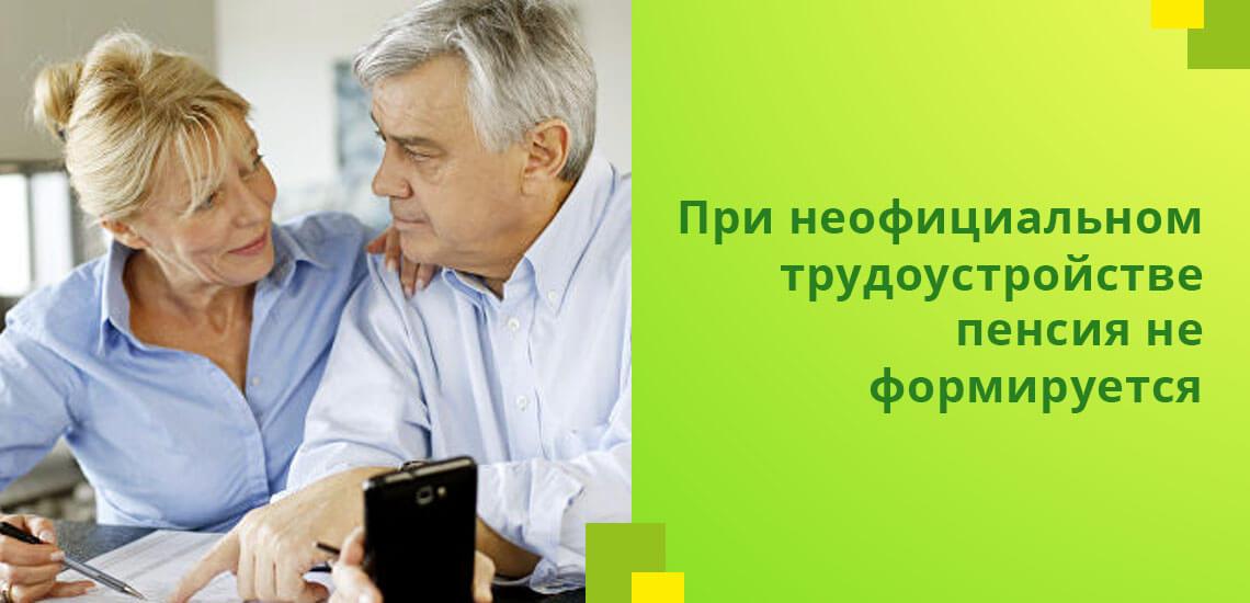 Расчет выплат ведется только с официальной зарплаты работника, в противном случае пенсия не начисляется