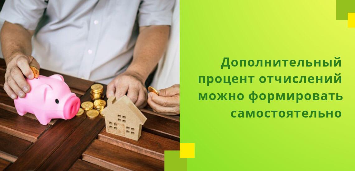 Если отчисляемый процент не устраивает, то можно софинансировать свою будущую пенсию самостоятельно