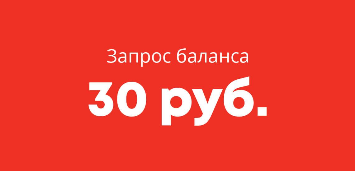 Банкоматы партнеров позволяют узнать баланс карты Альфа-Банка, стоимость услуги - 30 рублей за один запрос