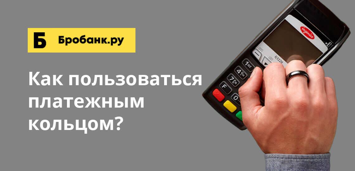 Чтобы использовать платежное кольцо ВТБ или любого другого банка, предварительно нужно скачать программу, обеспечивающую синхронизацию данных смартфона с платежным кольцом