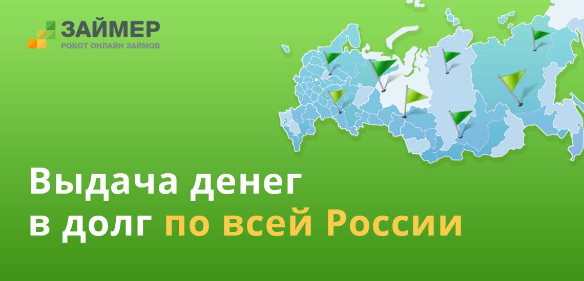 Заемщик из любой точки РФ может получить микрокредит