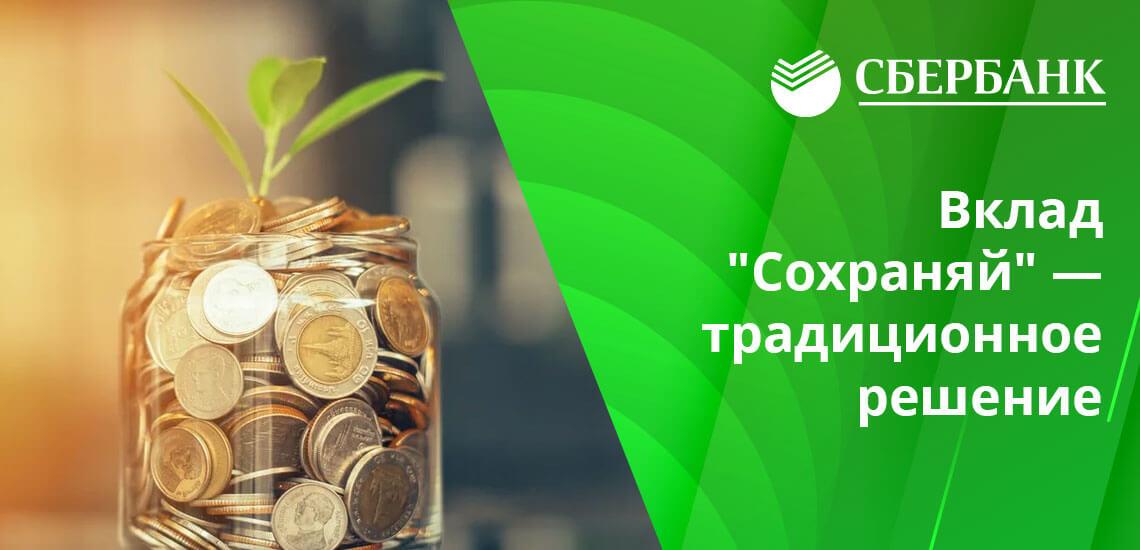На весь период действия договора клиент забывает про существование денег