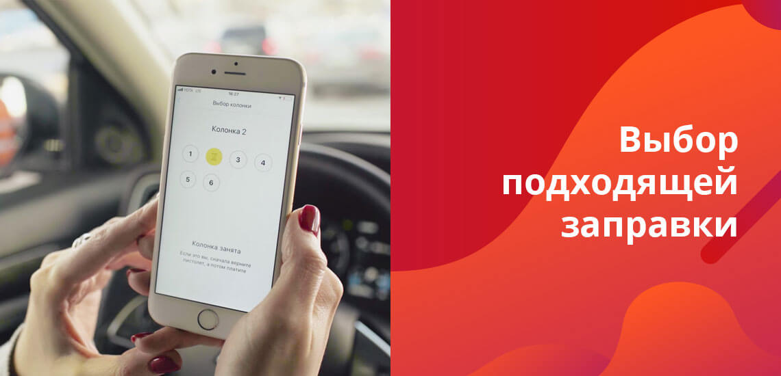С выбором могут мобильные приложения, которые дадут максимум информации о ближайших АЗС и их особенностях