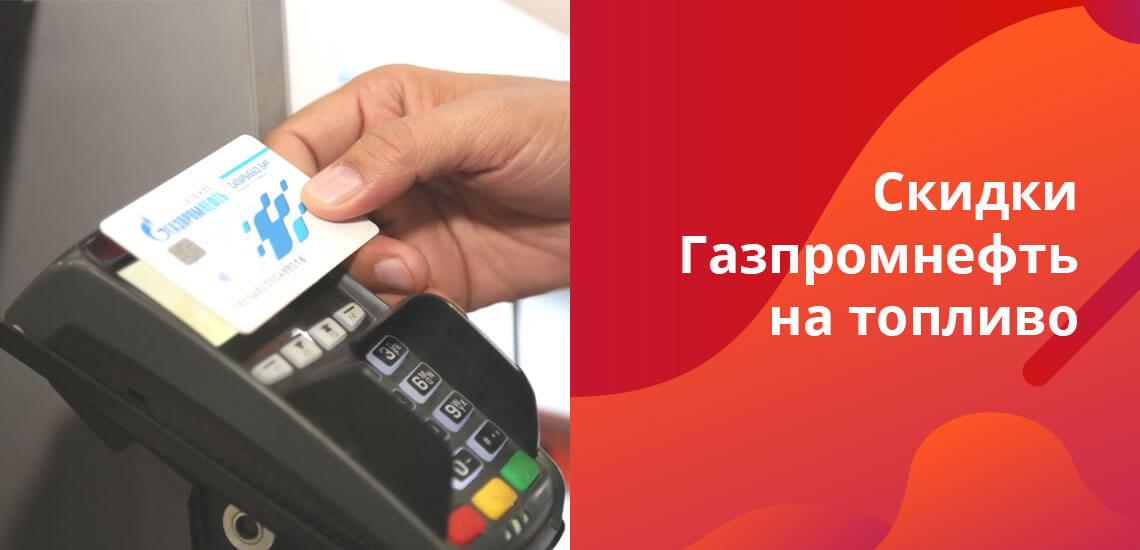 На АЗС «Газпромнефть» бонусные карты отличаются не только внешне, но и по своим возможностям