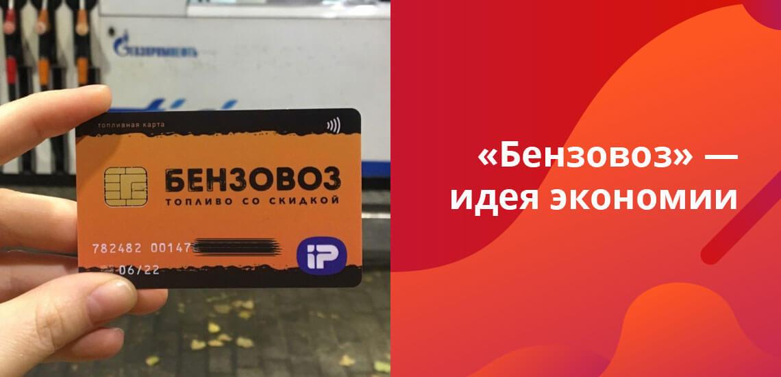 Топливные карты скидок на бензин «Бензовоз» обеспечит скидкой до 5 % (не везде, актуально для Москвы,Санкт-Петербурга, Владивостока)