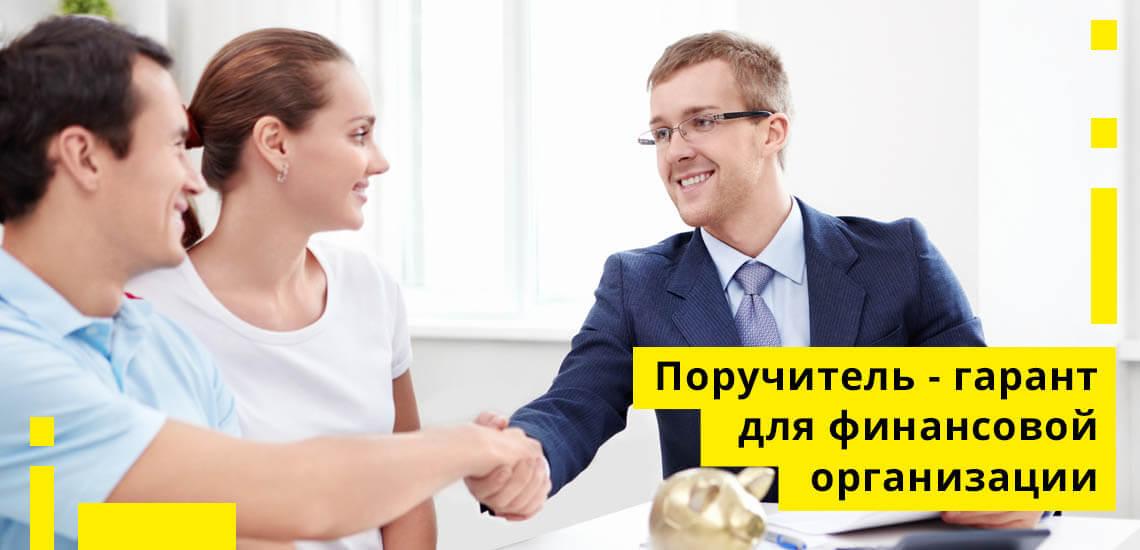 С поручителем заключается договор с целью обеспечения возврата задолженности, а при возникших трудностях с заемщиком на него перелагается ответственность