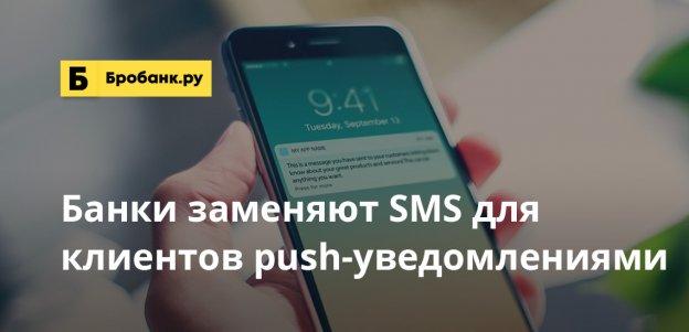 Банки заменяют SMS для клиентов push-уведомлениями