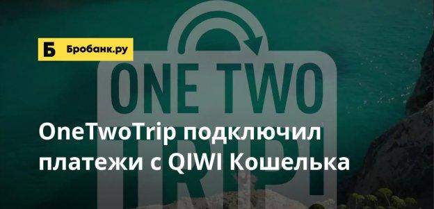OneTwoTrip подключил платежи с QIWI Кошелька
