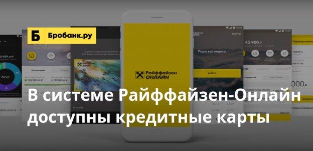 В системе «Райффайзен-Онлайн» доступны кредитные карты