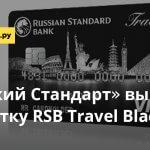 «Русский Стандарт» выпустил кредитную карту RSB Travel Black