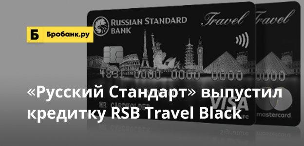 Русский Стандарт выпустил кредитную карту RSB Travel Black