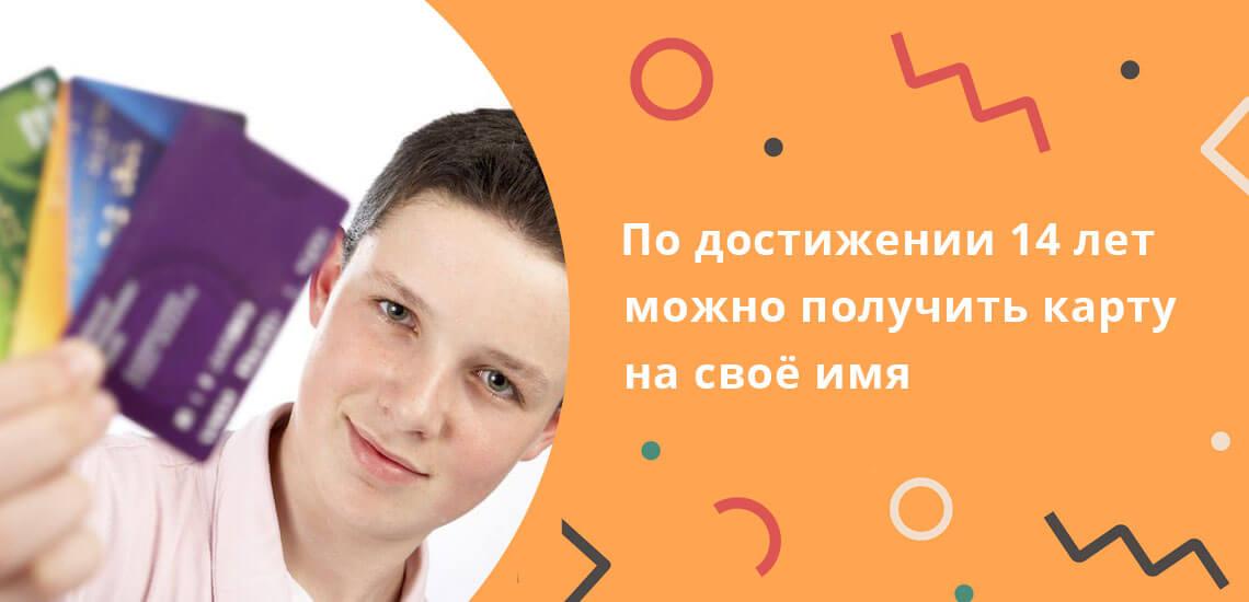 С какого возраста ребенок может получить кредитную карточку a. с 14 лет