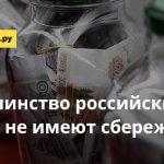 Большинство российских семей не имеют сбережений