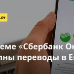В системе «Сбербанк Онлайн» доступны переводы в Европу