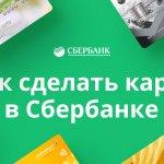 Как сделать карту Сбербанка: онлайн и бесплатно