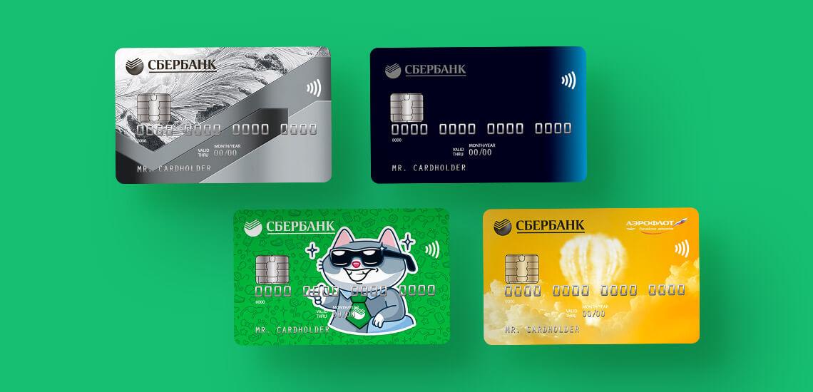 Самые популярные банковские карты от Сбербанка